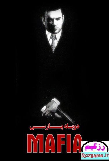 دانلود بازی MAFIA 1 دوبله فارسی