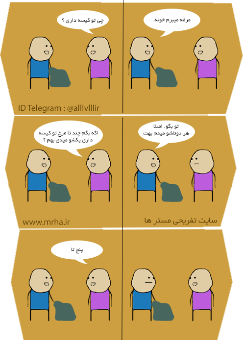 سری دوم ممز (memes) اختصاصی مستر ها