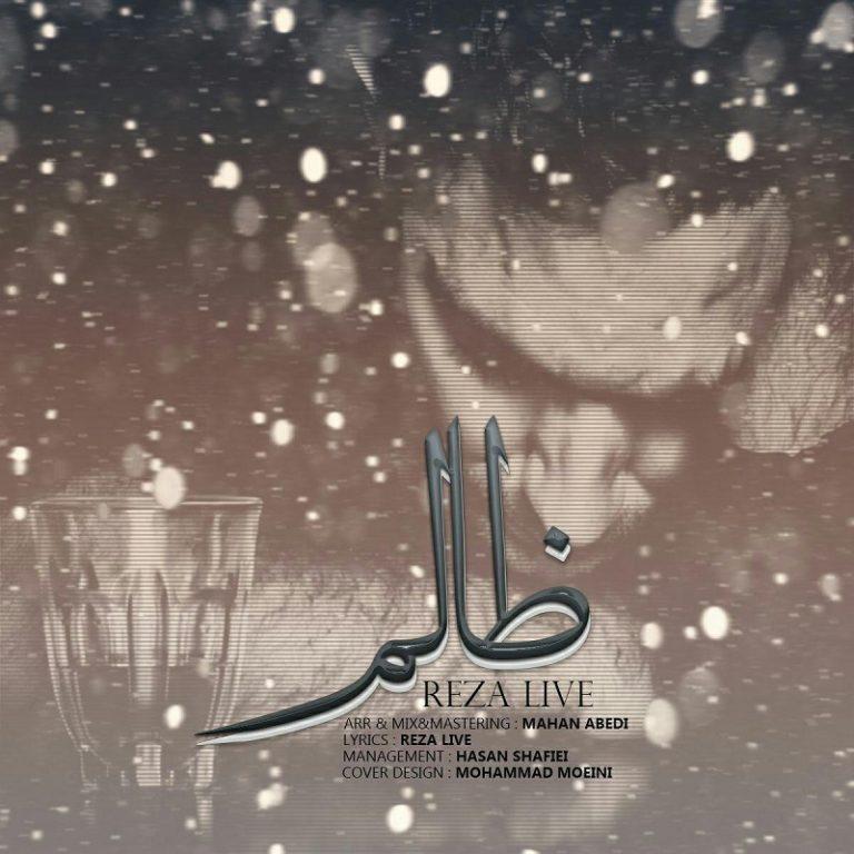 دانلود آهنگ جديد رضا لایو بنام ظالم