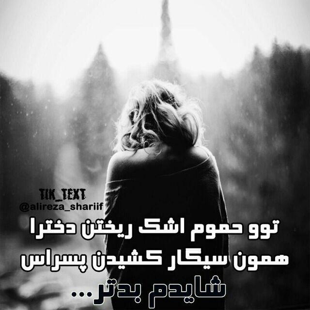 عکس نوشته پروفایل فاز غمگین دخترانه