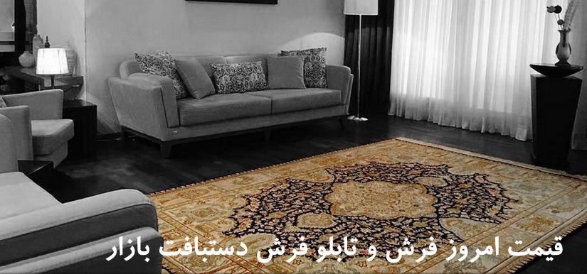 قیمت امروز فرش و تابلو فرش دستبافت بازار