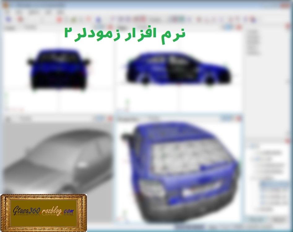 نرم افزار زمودلر2 برای ساخت و ادیت اضافات بازی ها (کرک شده)