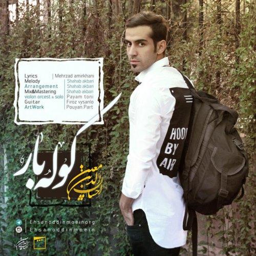 دانلود آهنگ جدید احسان الدین معین بنام کوله بار