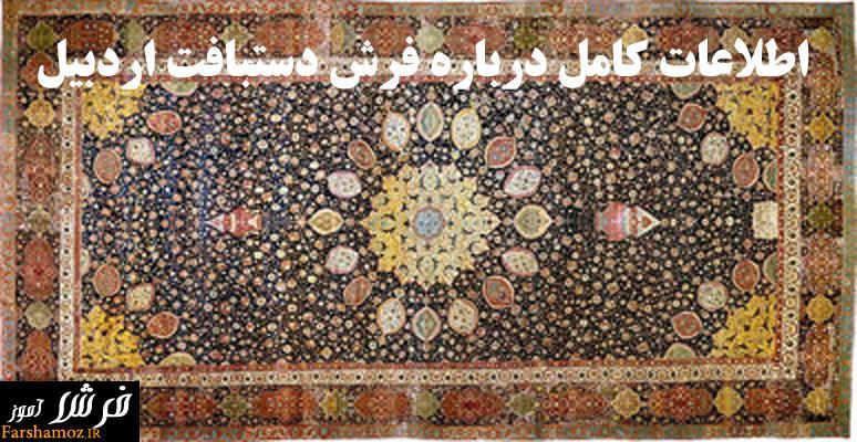 اطلاعات کامل درباره فرش دستبافت اردبیل
