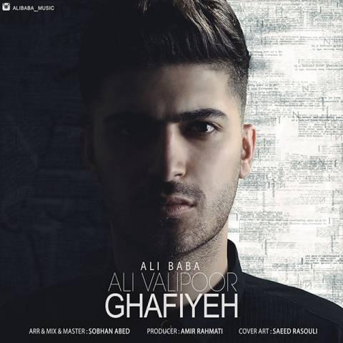 دانلود آهنگ جدید علی بابا بنام قافیه