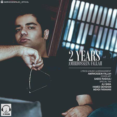 دانلود آهنگ جدید امیر حسین فلاح بنام دو سال