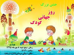 جشن بزرگ روز جهانی کودک