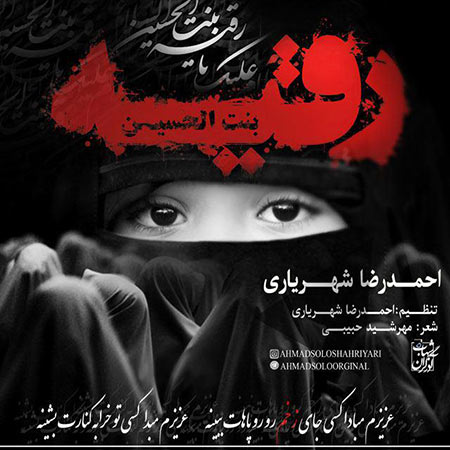 دانلود آهنگ جدید احمد سلو بنام رقیه