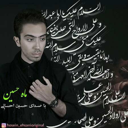 دانلود آهنگ جدید حسین احسانی به نام ماه حسین
