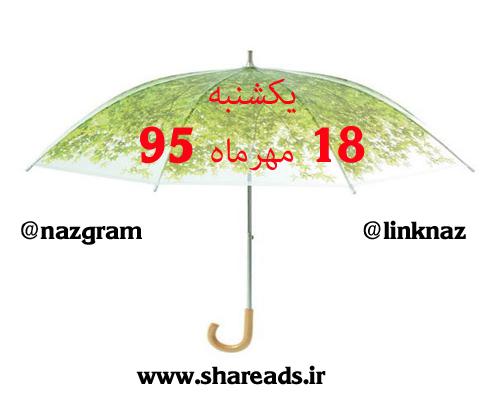 تبلیغات رایگان یکشنبه هجدهم مهرماه نود و پنج18-07-95