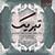 دانلود اهنگ تبریک از علی بابا + متن اهنگ