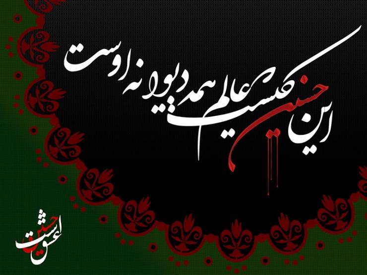 حسين كيست؟