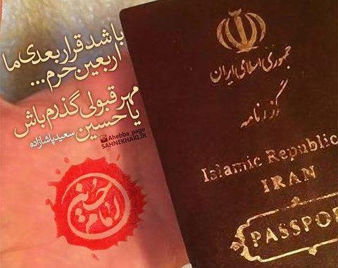 مقدمات سفر / گذرنامه