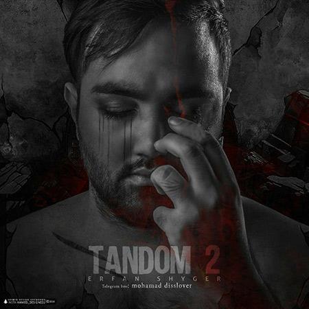 دانلود آهنگ جدید عرفان شایگر بنام تاندوم ۲