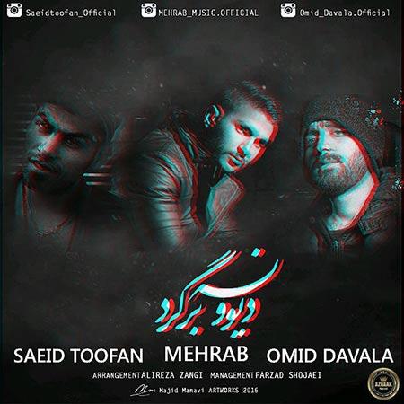دانلود آهنگ جدید مهراب و امید داوالا و سعید طوفان بنام دیوونه برگرد