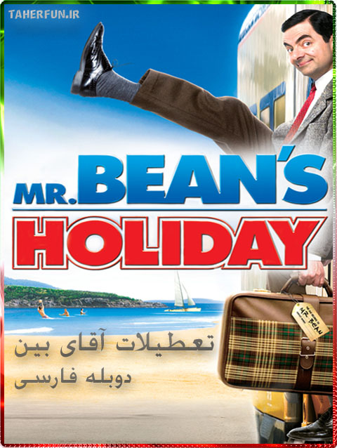 (Mr. Bean's Holiday (2007