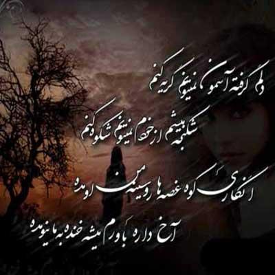 دانلود آهنگ غمگین دلم گرفته آسمون از محمدرضا کازرونی