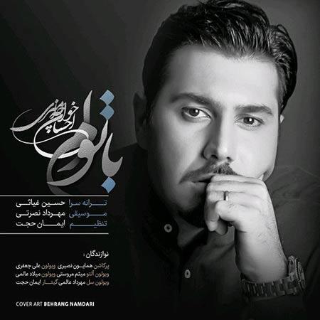 دانلود آهنگ جدید احسان خواجه امیری بنام با توام