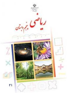 دانلود کتاب ریاضی پایه پنجم سال تحصیلی 96-95