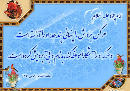 امور مسلمین و پند و نصیحت