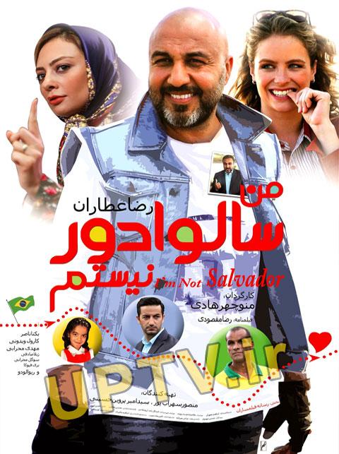 دانلود فیلم ایرانی من سالوادور نیستم