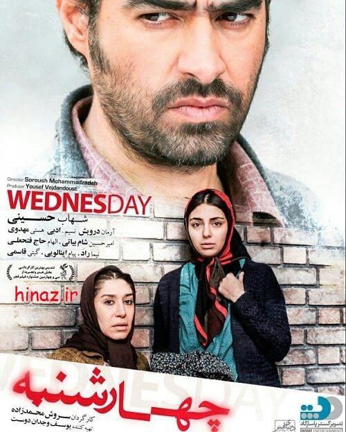 دانلود فیلم ایرانی چهارشنبه