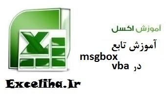 آموزش تابع msgbox در vba اکسل