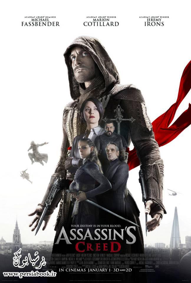 """پوستر نهایی """"فرقه قاتل – Assassin's CreeD"""" منتشر شد"""