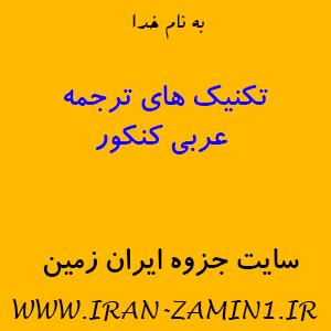 تکنیک های ترجمه عربی کنکور