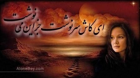 دانلود آهنگ سرنوشت از احمد عبدی