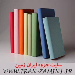 روش مطالعه اجمالی و تندخوانی(1)