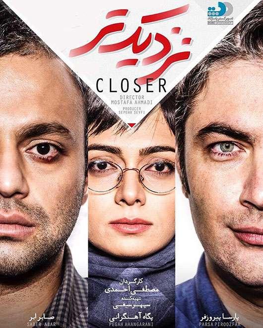دانلود فیلم ایرانی نزدیکتر با لینک مستقیم