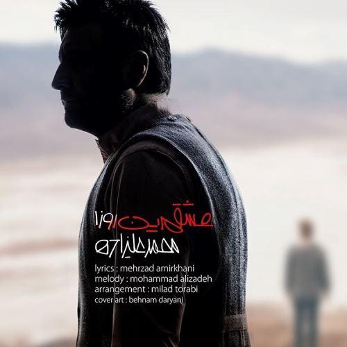 دانلود آهنگ جدید عشقم این روزا از محمد علیزاده