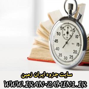 روش مطالعه اجمالی و تندخوانی (2)