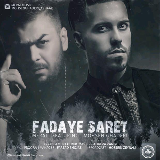 دانلود آهنگ جدید معراج و محسن قادری بنام فدای سرت