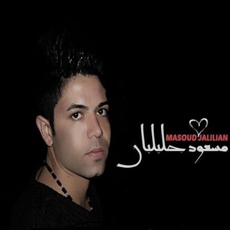 دانلود آهنگ جدید مسعود جلیلیان بنام نازنین