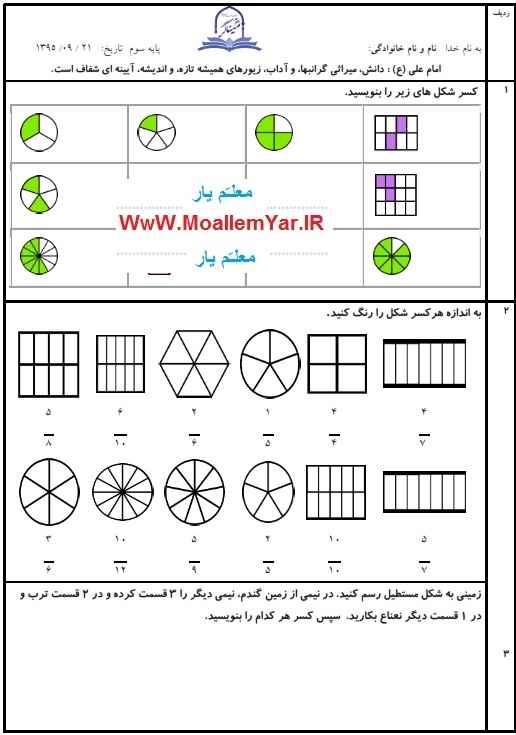 نمونه سوال فصل سوم ریاضی سوم ابتدایی