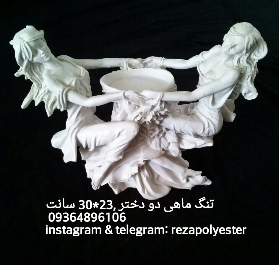 مجسمه تنگ ماهی دو دختر