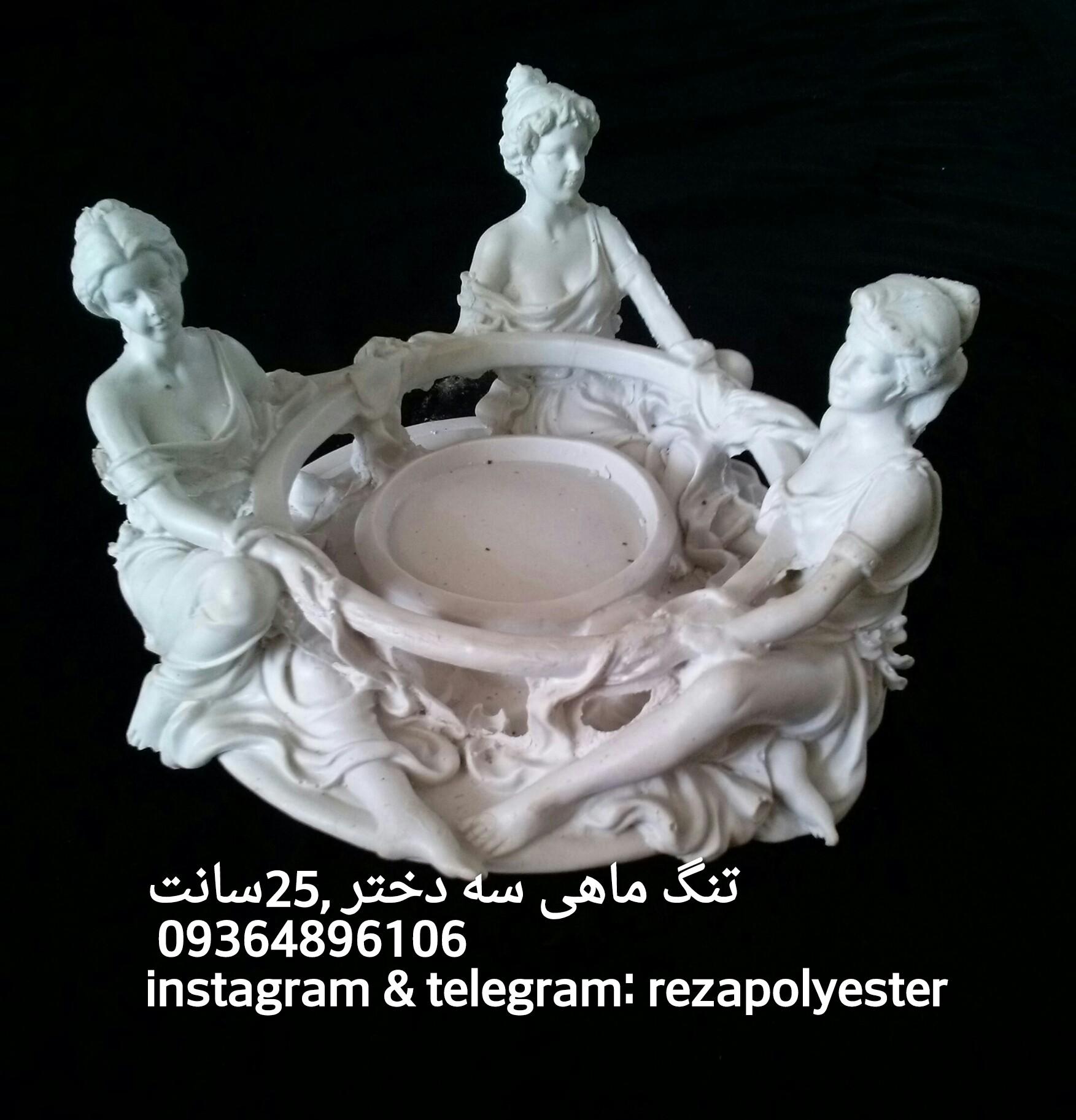 مجسمه تنگ ماهی سه دختر