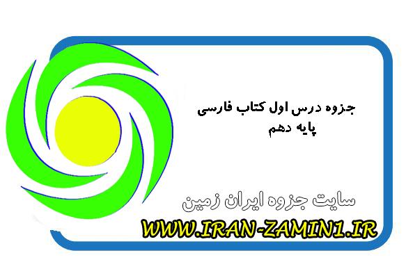 دانلود جزوه درس اول کتاب فارسی پایه دهم