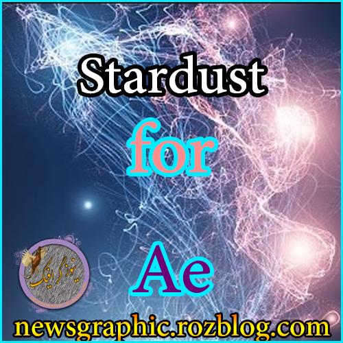 دانلود پلاگین stardust برای ویندوز