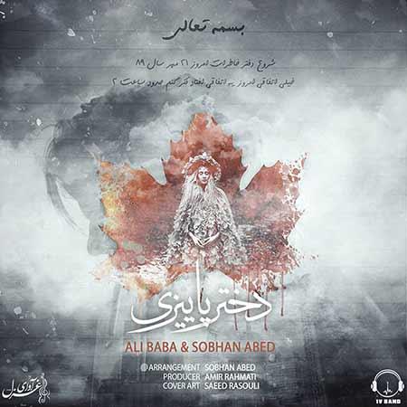 دانلود آهنگ جدید علی بابا و سبحان عابد بنام دختر پاییزی