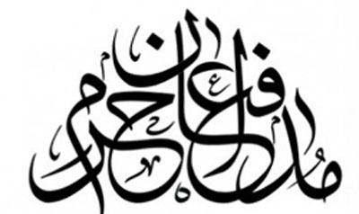 مدافعان حرم
