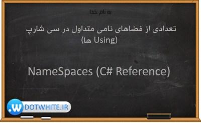 تعدادي از فضاهاي نامي (Using ها) متداول در سی شارپ - (namespace (C# Reference
