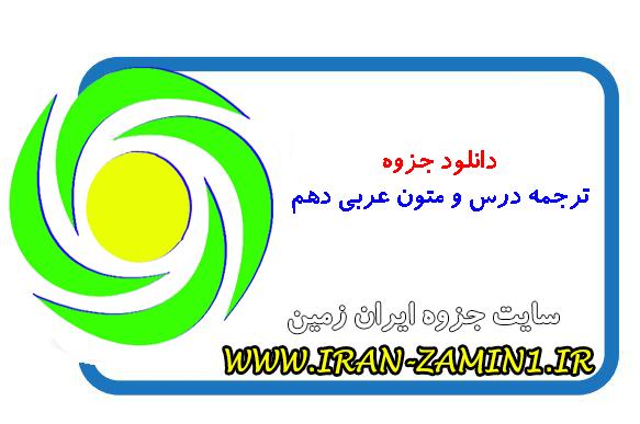 دانلود جزوه ترجمه درس و متون عربی دهم