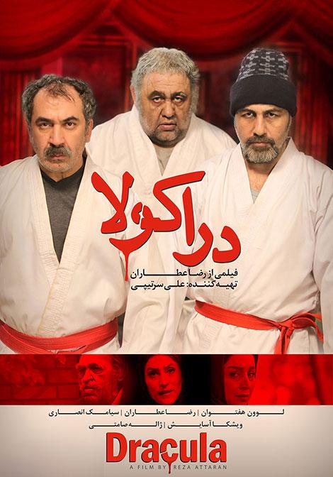 انلود فیلم ایرانی دراکولا