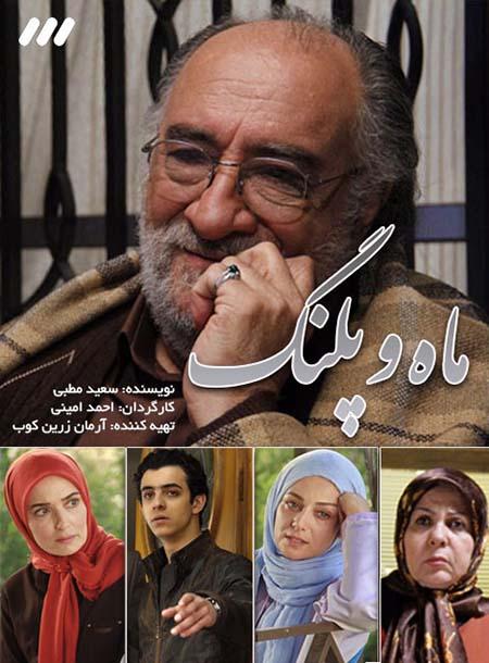 دانلود تمام قسمت های سریال ماه و پلنگ | دانلود رایگان سریال ماه و پلنگ | دانلود سریال ایرانی