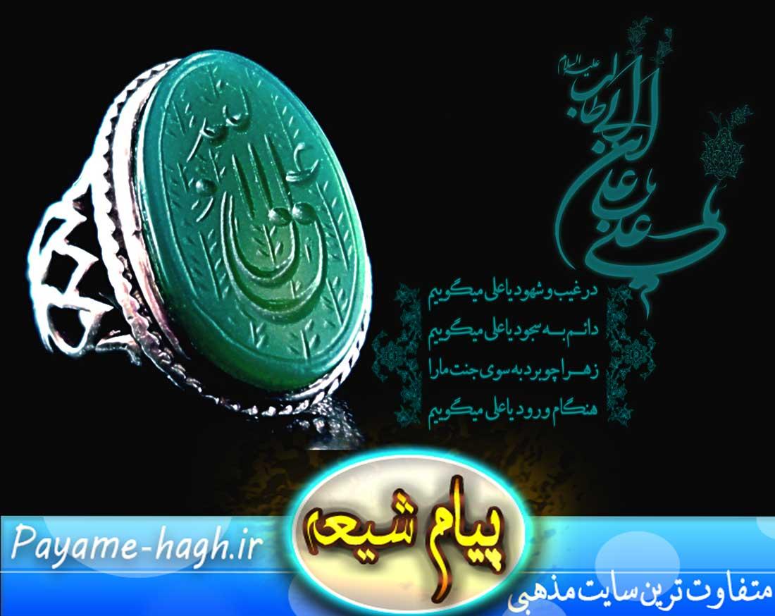 تفسیر ولائی و روائی قرآن ( آیات الولایه )