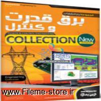 خرید مجموعه نرم افزارهای مهندسی برق قدرت و کنترل