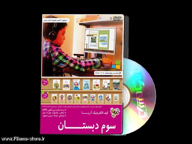 خرید کمک درسی آریا سوم دبستان مورد تایید وزارت اموزش و پرورش
